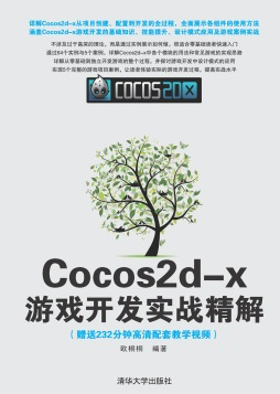 Cocos2d-x游戏开发实战精解 欧桐桐 清华大学出版社