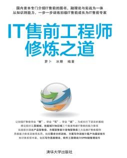 IT售前工程师修炼之道 萝卜, 冰雕, 编著 清华大学出版社