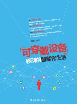 可穿戴设备:移动的智能化生活 徐旺 清华大学出版社