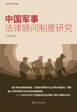 中国军事法律顾问制度研究 王明勇 清华大学出版社