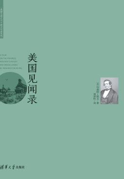 美国见闻录 [[美]华盛顿·欧文  刘荣跃 译 清华大学出版社