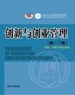 创新与创业管理(第13辑)——研发、创新与创业管理 陈劲, 高建, 主编 清华大学出版社