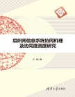 组织间信息系统协同机理及协同度测度研究 王姣, 著 清华大学出版社