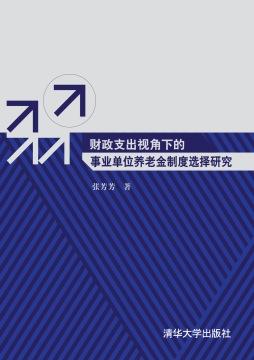 财政支出视角下的事业单位养老金制度选择研究 张芳芳, 著 清华大学出版社