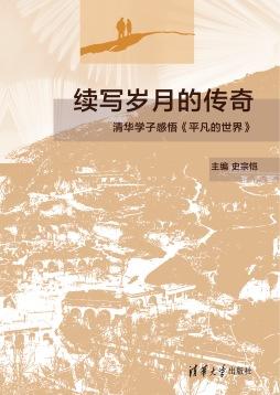 续写岁月的传奇——清华学子感悟《平凡的世界》 史宗恺 清华大学出版社