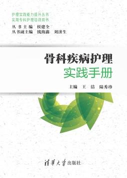 骨科疾病护理实践手册(实用专科护理培训用书) 王洁, 陆秀珍, 主编 清华大学出版社