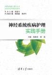 神经系统疾病护理实践手册(实用专科护理培训用书) 沈梅芬, 徐凤, 主编 清华大学出版社