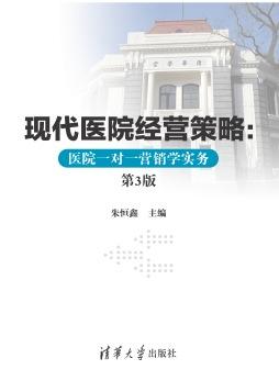 现代医院经营策略——医院一对一营销学实务(第3版) 朱恒鑫, 主编 清华大学出版社