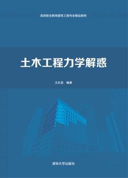 土木工程力学解惑 王长连, 编著 清华大学出版社