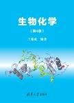 生物化学(第4版) 王希成, 编著 清华大学出版社