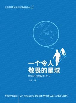 一个令人敬畏的星球:地球究竟是什么?  丁照 清华大学出版社