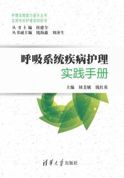 呼吸系统疾病护理实践手册(实用专科护理培训用书) 钮美娥, 钱红英, 主编 清华大学出版社