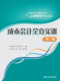 成本会计全真实训(第二版) 顾全根, 刘洪海, 主编 清华大学出版社