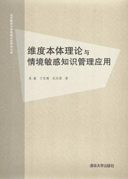 維度本體理論與情境敏感知識管理應用 姜贏、萬里鵬、武慶圓 清華大學出版社