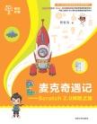 麦克奇遇记——Scratch 2.0探险之旅 管雪沨, 著 清华大学出版社