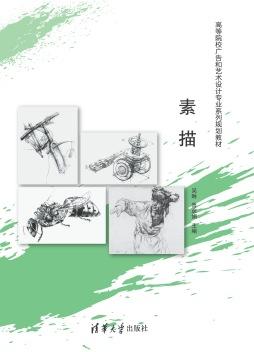 素描 吴琳、鲁彦娟 清华大学出版社