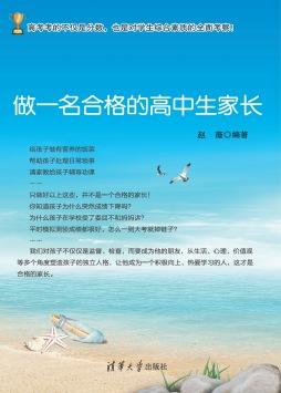 做一名合格的高中生家长 赵薇, 编著 清华大学出版社