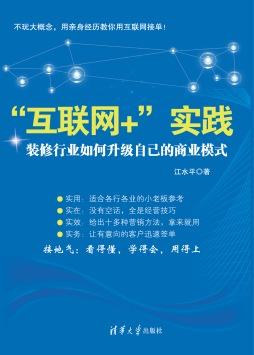 """""""互联网+""""实践:装修行业如何升级自己的商业模式 江水平, 著 清华大学出版社"""