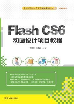 Flash CS6动画设计项目教程 曹凤莲,周莲波 编 清华大学出版社
