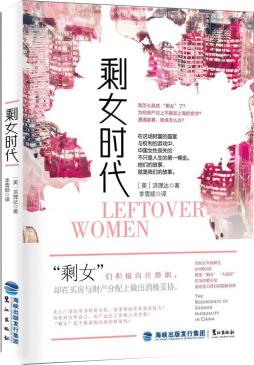 房地产盛宴女性缺席:再探中国女权的未来