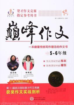 巅峰作文. 五~六年级  楚才竞赛委员会, 编写 武汉大学出版社