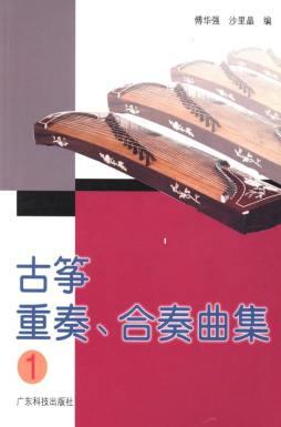 古筝重奏、合奏曲集
