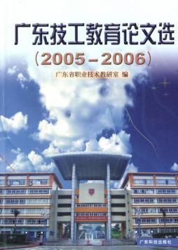 广东技工教育论文集: 2005~2006