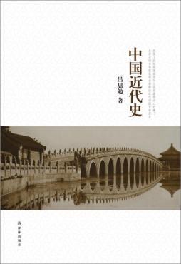 吕思勉:鸦片战争之役评论