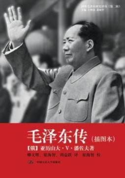 书名毛泽东传(插图本)