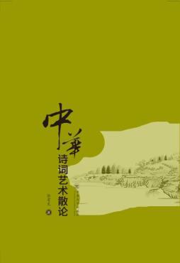 中华诗词艺术散论 徐有光, 著 云南大学出版社