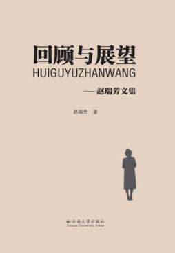 回顾与展望——赵瑞芳文集 赵瑞芳, 著 云南大学出版社