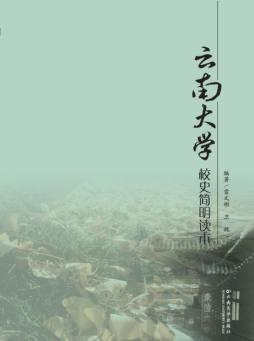 云南大学校史简明读本