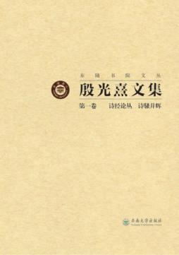 殷光熹文集:第一卷 诗经论丛 诗骚并辉 殷光熹, 著 云南大学出版社
