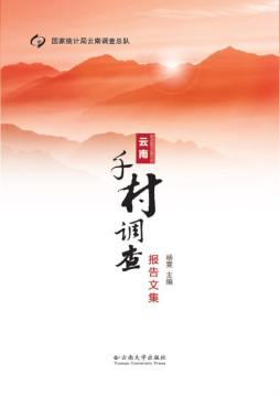 """云南""""千村调查""""报告文集"""