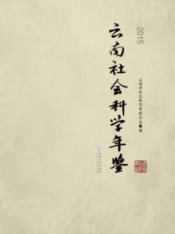 云南社会科学年鉴2015