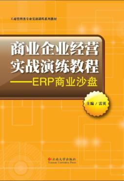 商业企业经营实战演练教程:ERP商业沙盘 雷英, 主编 云南大学出版社
