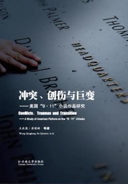 """冲突、创伤与巨变——美国""""9·11""""小说作品研究 王庆奖, 等著 云南大学出版社"""