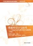 数据库设计与应用—Visual FoxPro 程序设计实践教程(第3版) 孟雪梅, 王煜国, 主编 清华大学出版社
