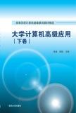 大学计算机高级应用(下卷) 景波, 陈耿, 主编 清华大学出版社