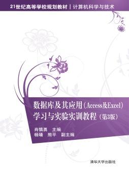 数据库及其应用(Access及Excel)学习与实验实训教程(第3版) 肖慎勇、杨璠、熊平 清华大学出版社