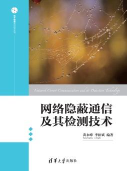 网络隐蔽通信及其检测技术 黄永峰、李松斌 清华大学出版社