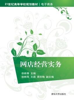 网店经营实务 徐桥秀、徐桥凤、王圆、蒋华梅 清华大学出版社