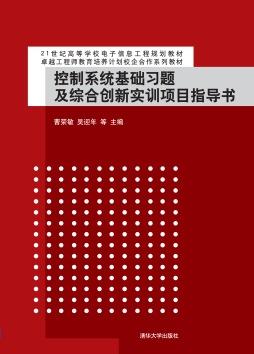 控制系统基础习题及综合创新实训项目指导书