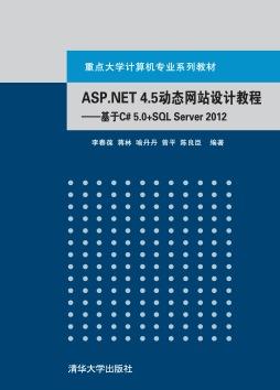 ASP.NET 4.5动态网站设计教程——基于C# 5.0+SQL Server 2012 李春葆、蒋林、喻丹丹、曾平、陈良臣 清华大学出版社