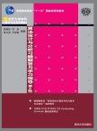 算法设计与分析习题解答与学习指导(第2版) 屈婉玲, 刘田, 张立昂, 王捍贫, 编著 清华大学出版社
