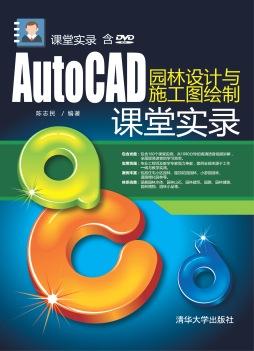 AutoCAD园林设计与施工图绘制课堂实录 陈志民 清华大学出版社