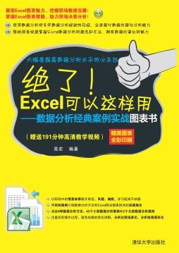绝了!Excel可以这样用——数据分析经典案例实战图表书 高宏 清华大学出版社