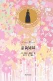 嘉莉妹妹(名著双语读物·中文导读+英文原版)  (美) 德莱赛, 著 清华大学出版社