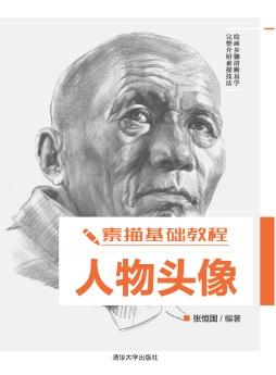 素描基础教程——人物头像 张恒国 清华大学出版社