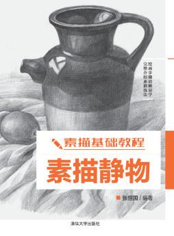 素描基础教程——素描静物 张恒国 清华大学出版社